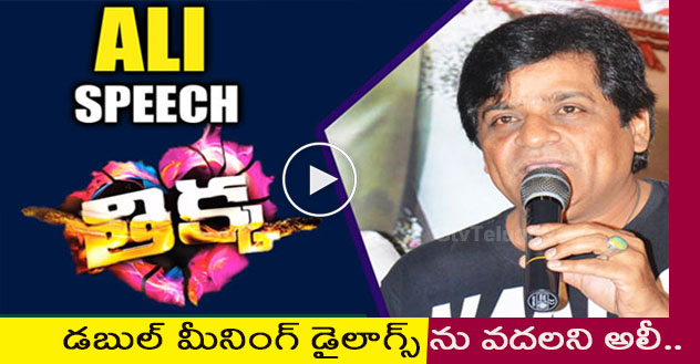 Ali Speech at  Tikka Motion Poster Launch