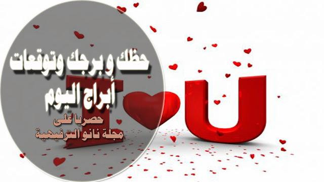 توقعات ابراهيم حزبون اليوم الخميس 19/3/2020
