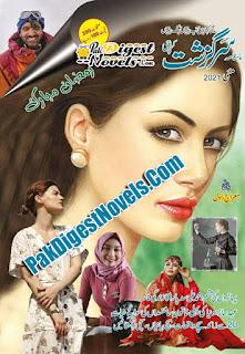Sargazasht Digest May 2021 Pdf Download