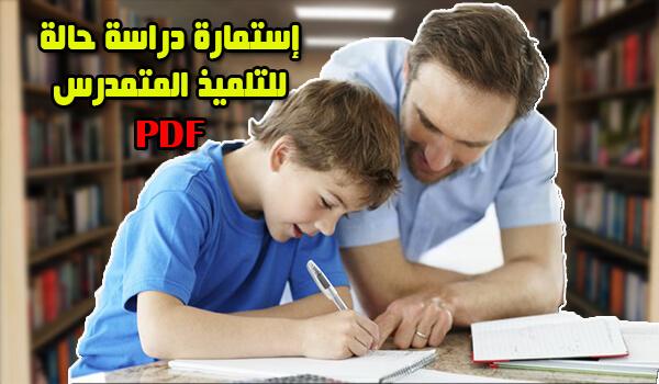 استمارة دراسة حالة تلميذ pdf