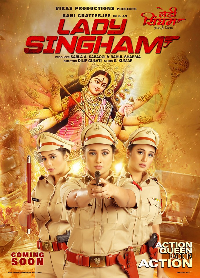 Rani Chatterjee, Gaurav Jha, Shakti Kapoor, Awadhesh Mishra, Dev Singh Next Upcoming film Lady Singham 2020 Wiki, Poster, Release date, Songs list