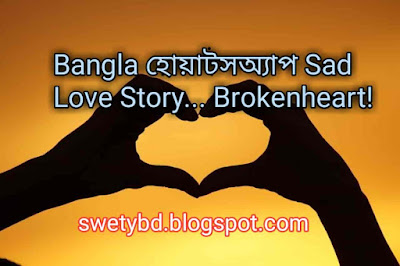 Bangla হোয়াটসঅ্যাপ Sad Love Story... Brokenheart! Swetybd.blogspot.com