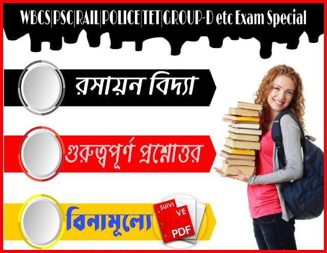 Download Chemistry short type answers pdf In Bengali ।। শিক্ষার প্রগতি প্রগতি