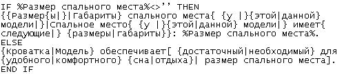 образец шаблона для генерации текста