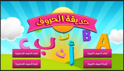 تطبيق التعليم المميز للارقام والحروف للايفون ، الارقام والحروف العربية للايفون