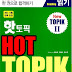 HOT TOPIK 2 Reading PDF (읽기)