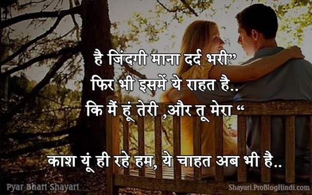 pyar bhari shayari for wife in hindi