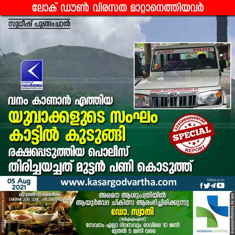 Kasaragod, Kerala, News, Lockdown, Police, Youth, Rain, Fine, COVID-19, Vellarikundu, Kottacheri, Vehicles, Top-Headlines, Mobile Phone, Police-station, Kasargodvartha, Case, Group of youths who came to see forest were trapped in the forest.
