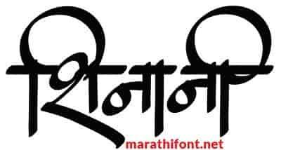 Creative Marathi fonts free download