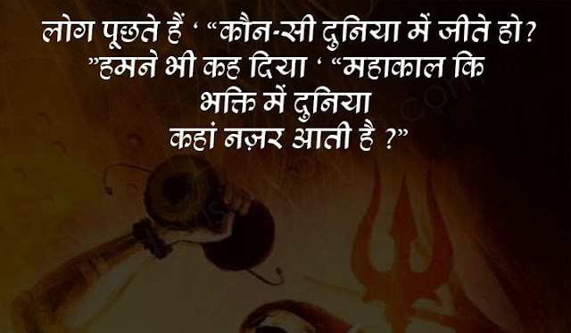 mahadev attitude status in hindi