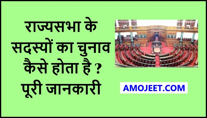 How-are-the-members-of-the-Rajya-Sabha-elected-in-hindi
