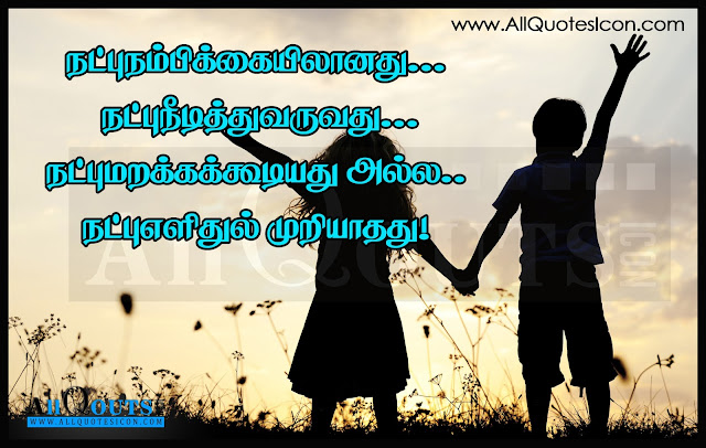 friendship kavithai in tamil hd wallpapers best