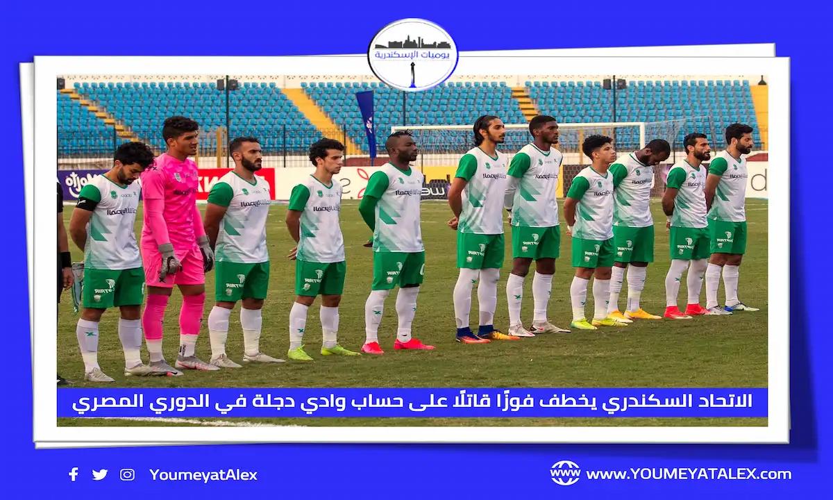الاتحاد السكندري يخطف فوزًا صعبًا على حساب وادي دجلة في الدوري المصري