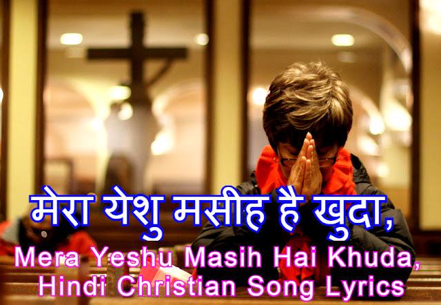 मेरा येशु मसीह है खुदा, Mera Yeshu Masih Hai Khuda, Hindi Christian Song Lyrics