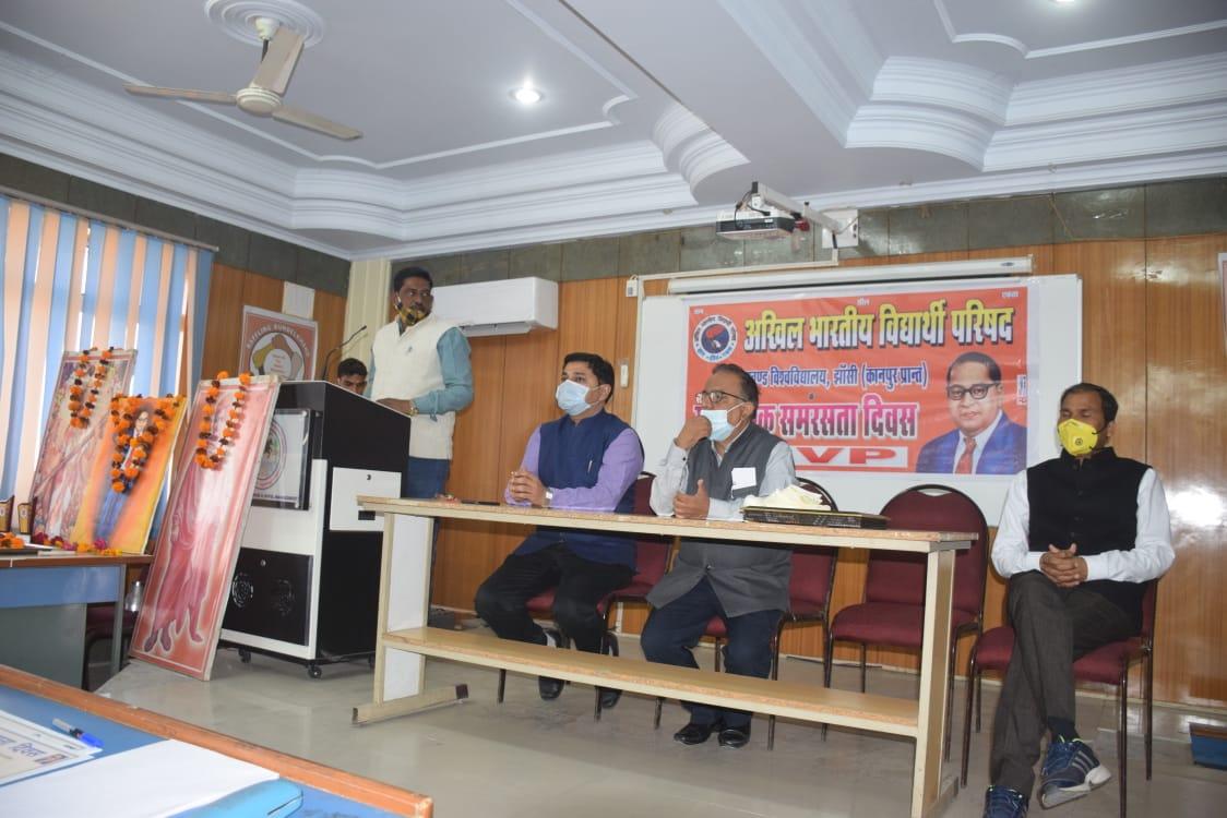 अभाविप ने बुन्देलखण्ड विश्वविद्यालय में मनाया समरसता दिवस