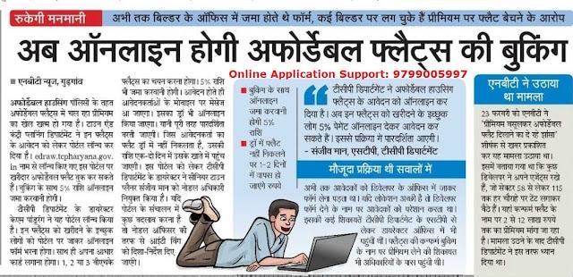 Why? Pradhan Mantri Awas Yojana Online Form Started