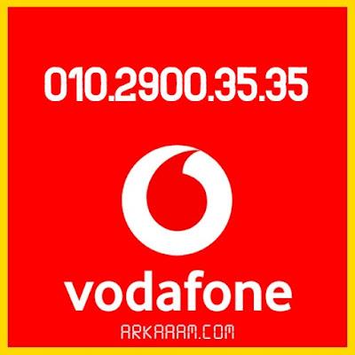 رقم فودافون مميز تكرار 01029003535