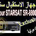 تحديث جهاز الاستقبال ستارسات Mise à jour STARSAT SR-8800 HYPER 2018
