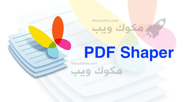 برنامج تحويل PDF إلى Word يدعم اللغة العربية مجانا للكمبيوتر