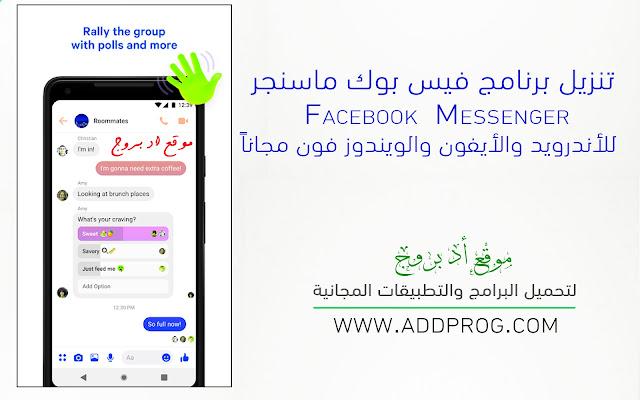 تحميل تطبيق فيس بوك ماسنجر Download Facebook Messenger 2020 للأندرويد والأيفون مجاناً - موقع اد بروج