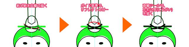 冠の描き方03