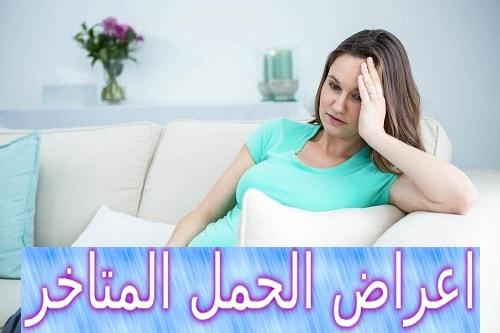 اعراض الحمل المتاخر