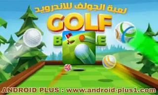 تحميل لعبة الجولف Golf Battle اخر اصدار مجانا للاندرو، تنزيل لعبة جولف باتل للاندرويد، غولف بتل اونلاين، تحميل Golf Battle، تنزيل Golf Battle اخر اصدار، للاندرويد، داونلود Golf Battle مجانا، غولف باتل اخر اصدار للاندرويد