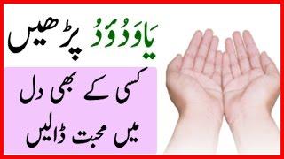Mahboob App k Qadmo Main Zood Asar Wazifa