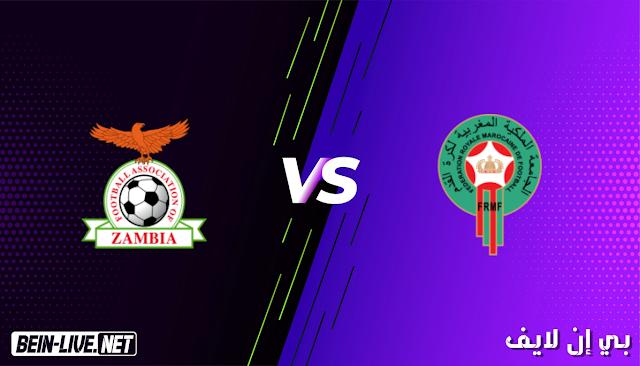 مشاهدة مباراة المغرب و زامبيا بث مباشر اليوم بتاريخ 31-01-2021 في بطولة افريقيا للاعبين المحليين