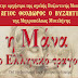 «Η Μάνα στο ελληνικό τραγούδι» στο Κάστρο Μυτιλήνης από τη Σχολή Βυζαντινής μουσικής της Ι.Μ Μυτιλήνης