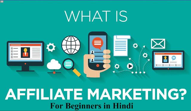 Affiliate Marketing Kya Hai in Hindi: For Beginners 2020
