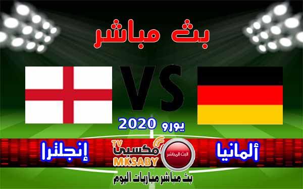 مشاهدة مباراة ألمانيا وإنجلترا بث مباشر
