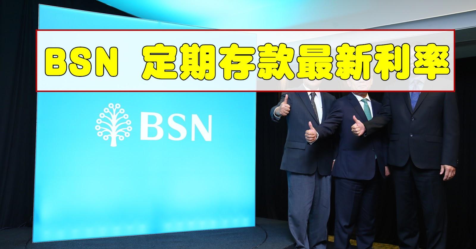 BSN 定期存款最新利率