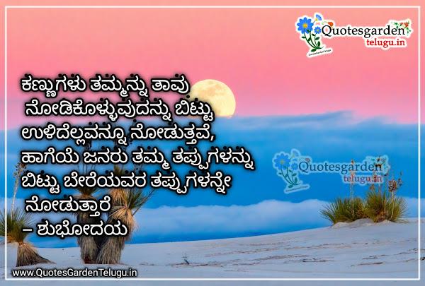 Shubhodaya Quotes In Kannada