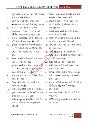 GujaratPath : Download Today's 16 June Daily 25 G K  QuiZ in