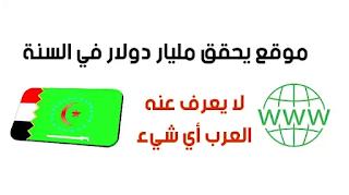 موقع يحقق مليار دولار في السنة لا يعرف عنه العرب أي شيء