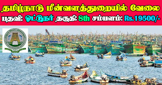 TN Fisheries Department Recruitment 2021 Driver Posts