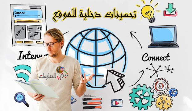 ٤ نصائح مهمه في تحسين ظهور موقعك في نتائج البحث في جوجل | تحسين السيوSEO الموقع