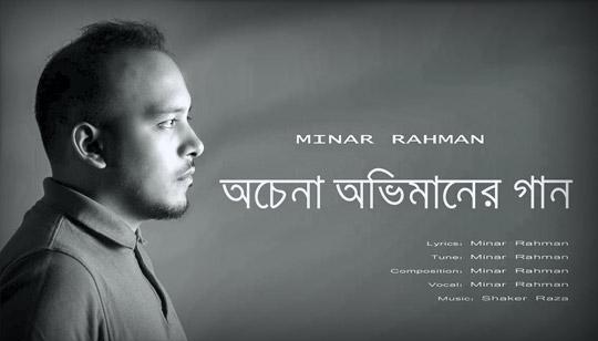 Ochena Obhimaner Gaan Lyrics by Minar Rahman