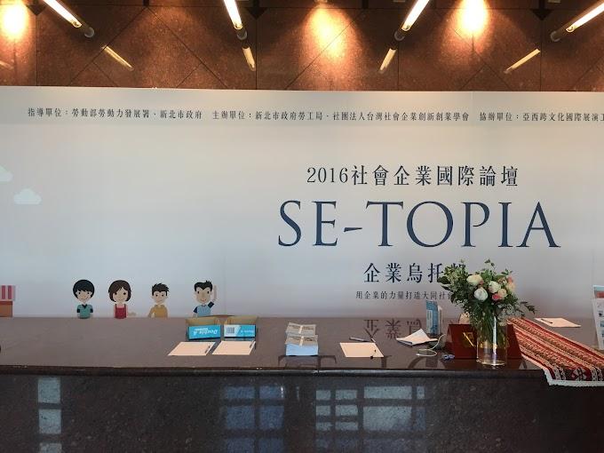 2016社會企業國際論壇-企業烏托邦SE-TOPIA