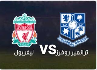 مشاهدة مباراة ليفربول و ترانمير روفرز بث مباشر اليوم الخميس 11/07/2019 مباراة ودية أندية
