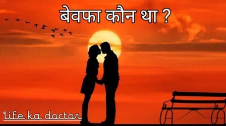 एक गरीब लड़के की सच्ची प्रेम कहानी - true sad love story in hindi, part-1