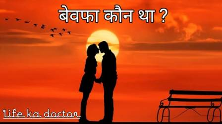 Heart touching true love story in hindi, true sad love story