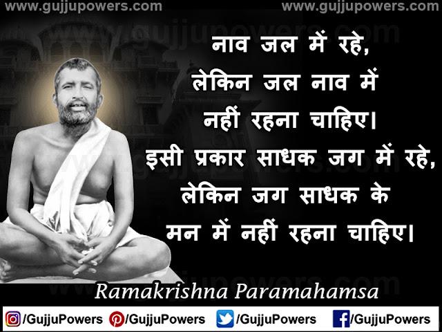 ramkrishna paramhans ke guru