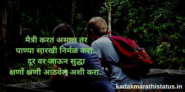 Friendship Quotes in Marathi | Friendship Message in Marathi ।  Friendship Status in Marathi