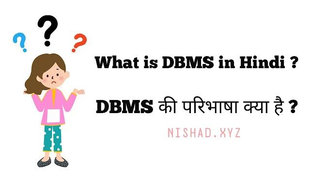 DBMS की परिभाषा क्या होती है | What is DBMS definition ? | DBMS FULL FORM क्या होता है ?