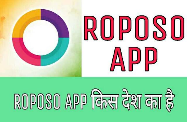 Roposo App किस देश का है