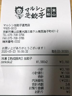 マルシン生餃子直売店 2020/5/23 のレシート