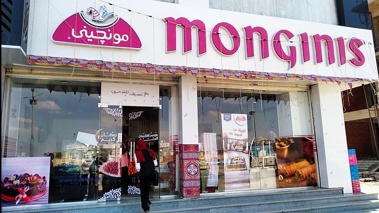 منيو ورقم وفروع مونجينى - أسعار التورت والحلويات 2021