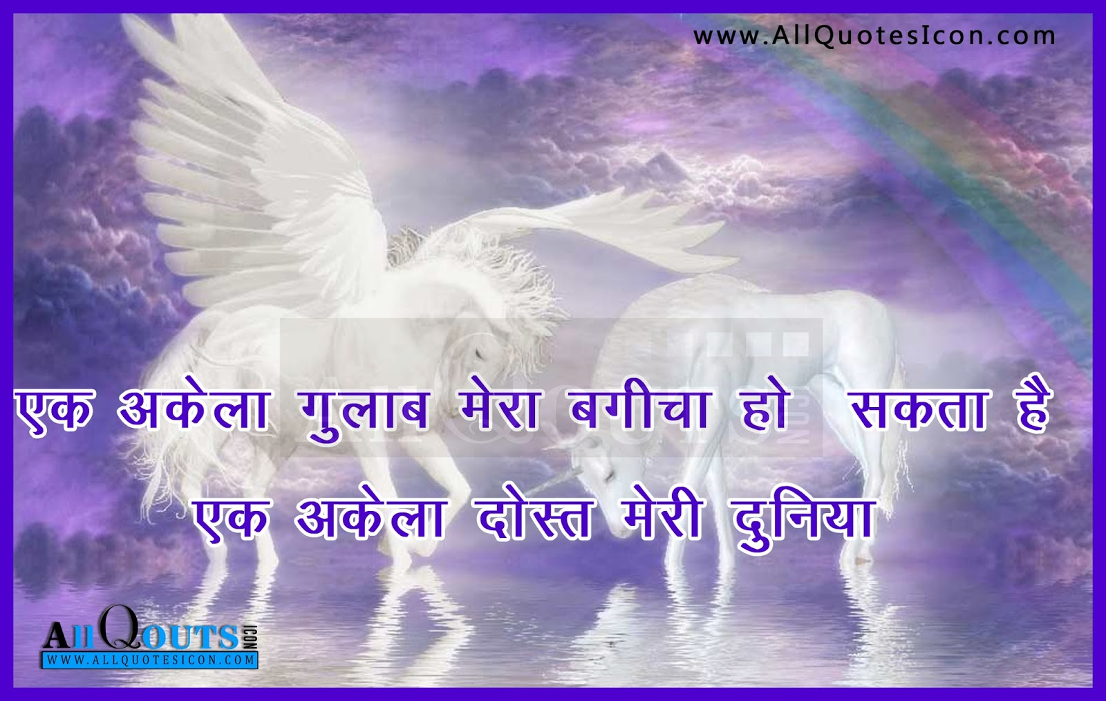 Best Friendship Quotes In Hindi Hd Wallpapers Best Thoughts And